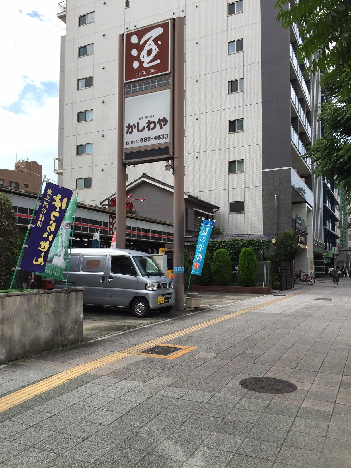 【閉店】名古屋市 金山の名酒屋『かしわや』!!日本酒はこちらで買います。