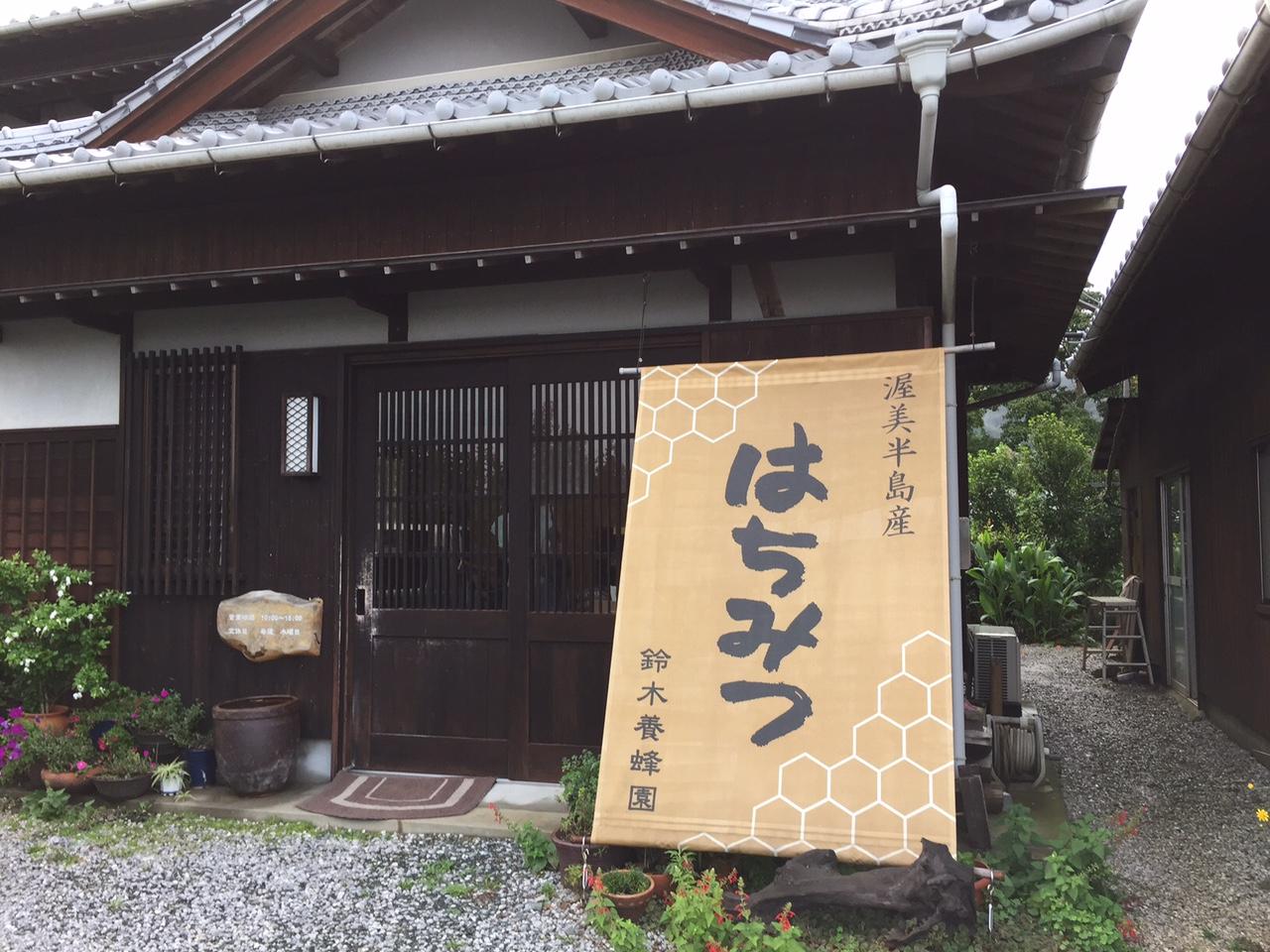 愛知県田原市 渥美半島のはちみつ 鈴木養蜂園の拘りがすごかった。お土産に最適!