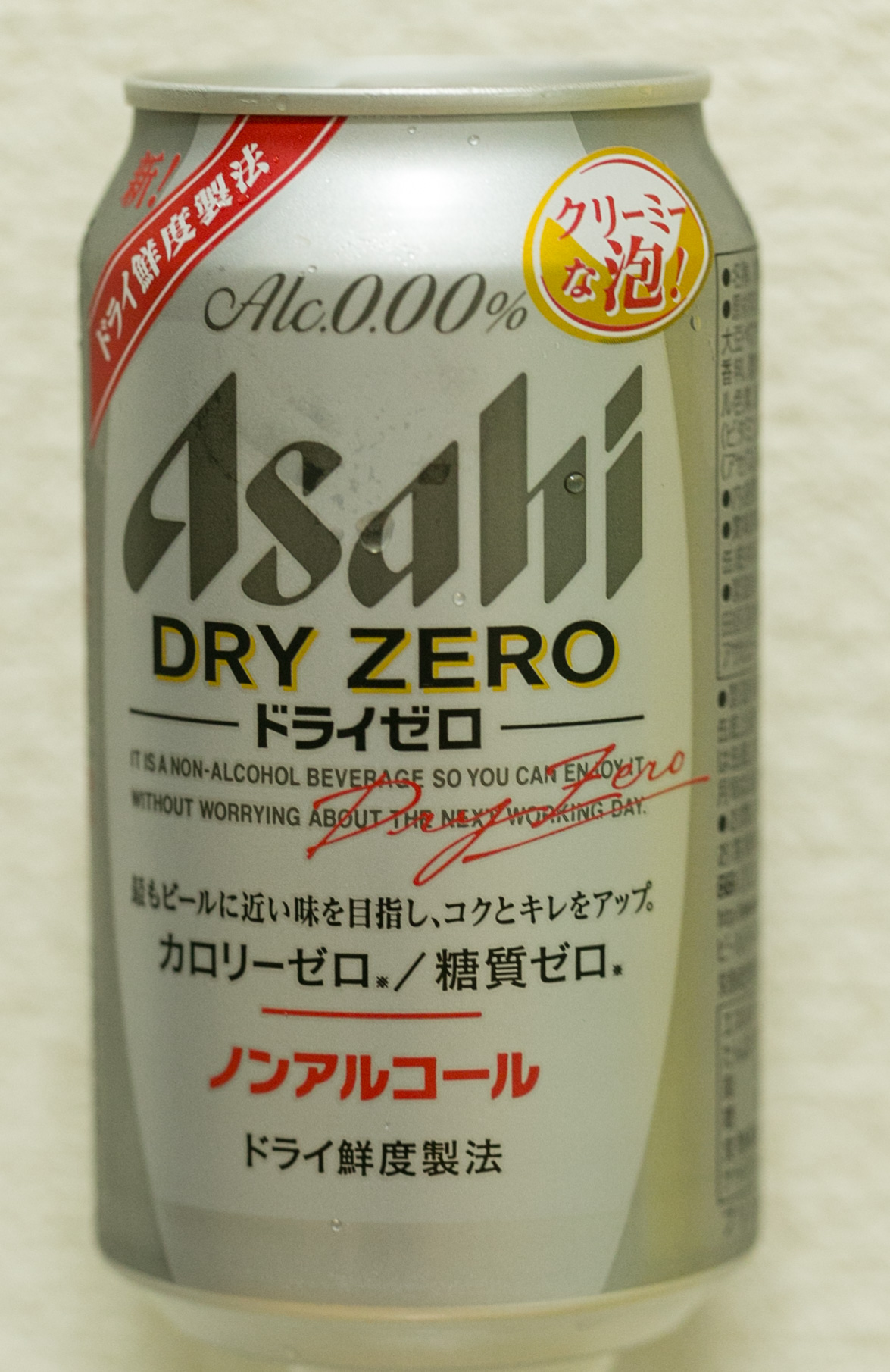 ダイエットの強い味方! ノンアルコールビール「アサヒ ドライゼロ」