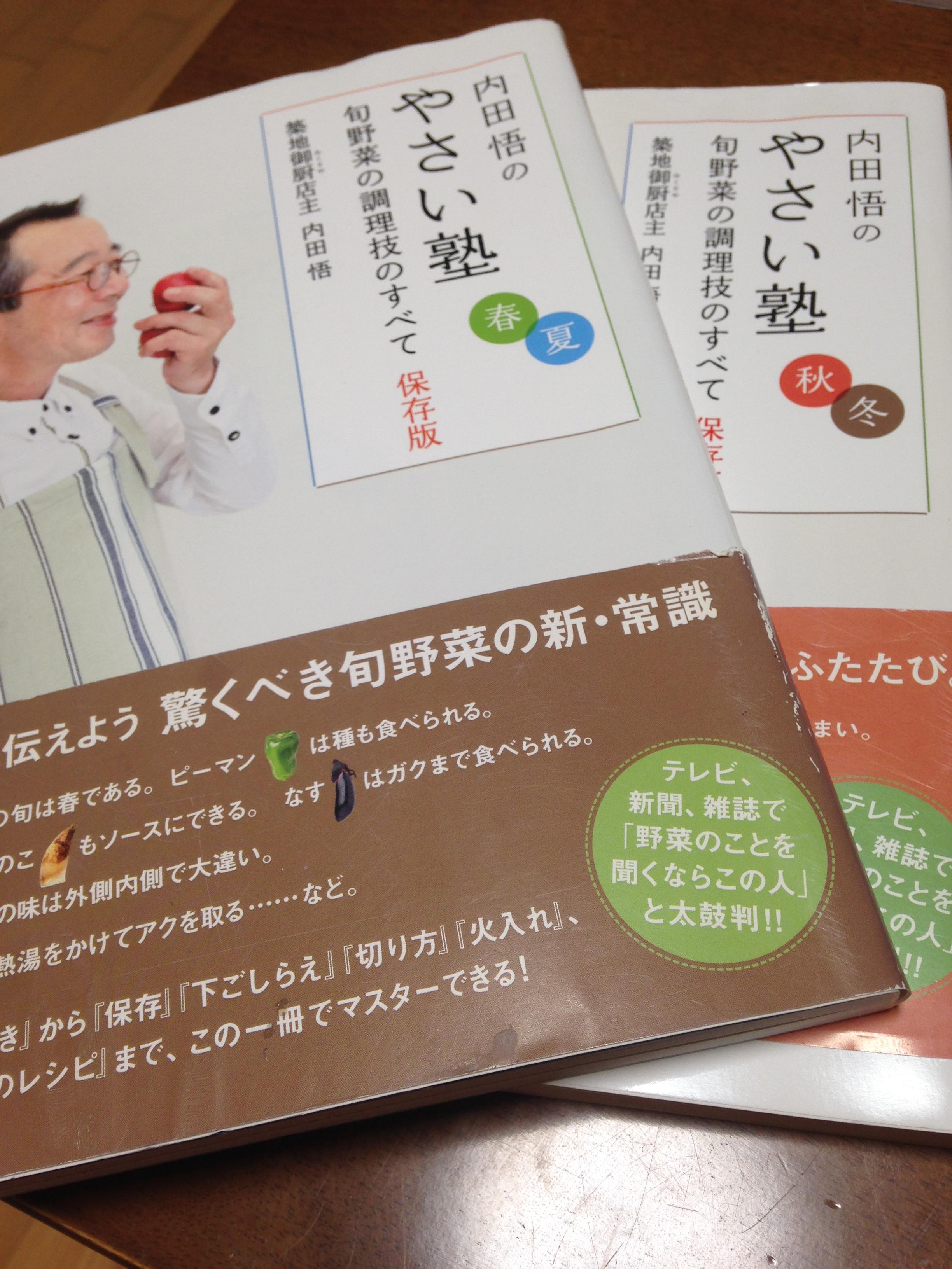 野菜ソムリエが勉強する野菜の本① 「内田悟のやさい塾」
