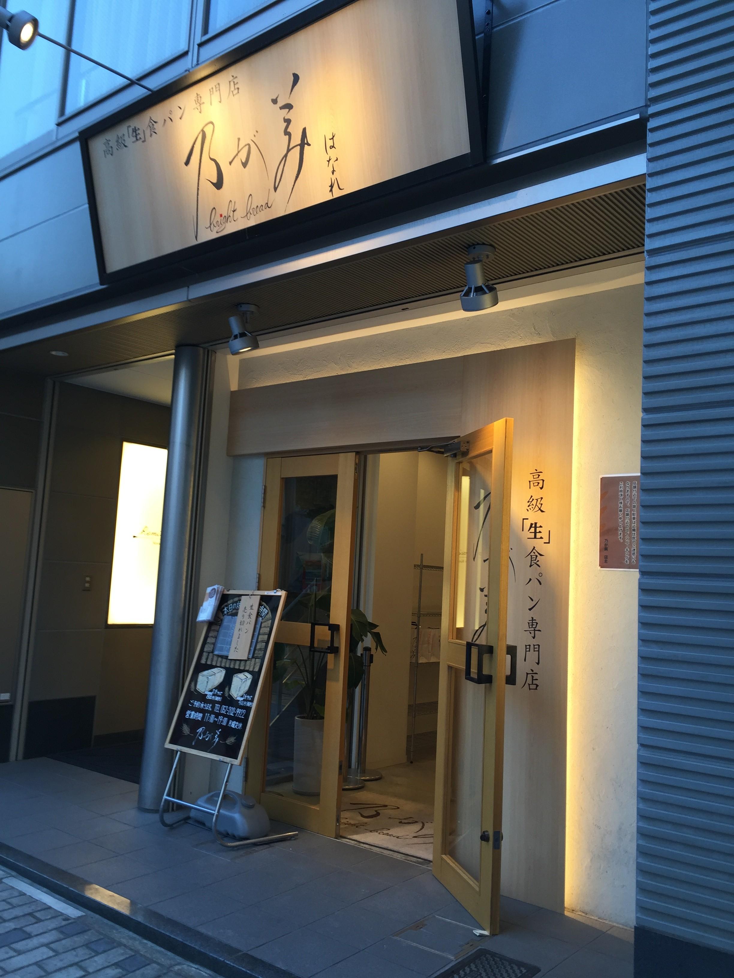 「日本の美味しい食パン10本」に選ばれた高級生食パン専門店の「乃が美」さん。食パンは旨み、甘み、食感が絶妙!