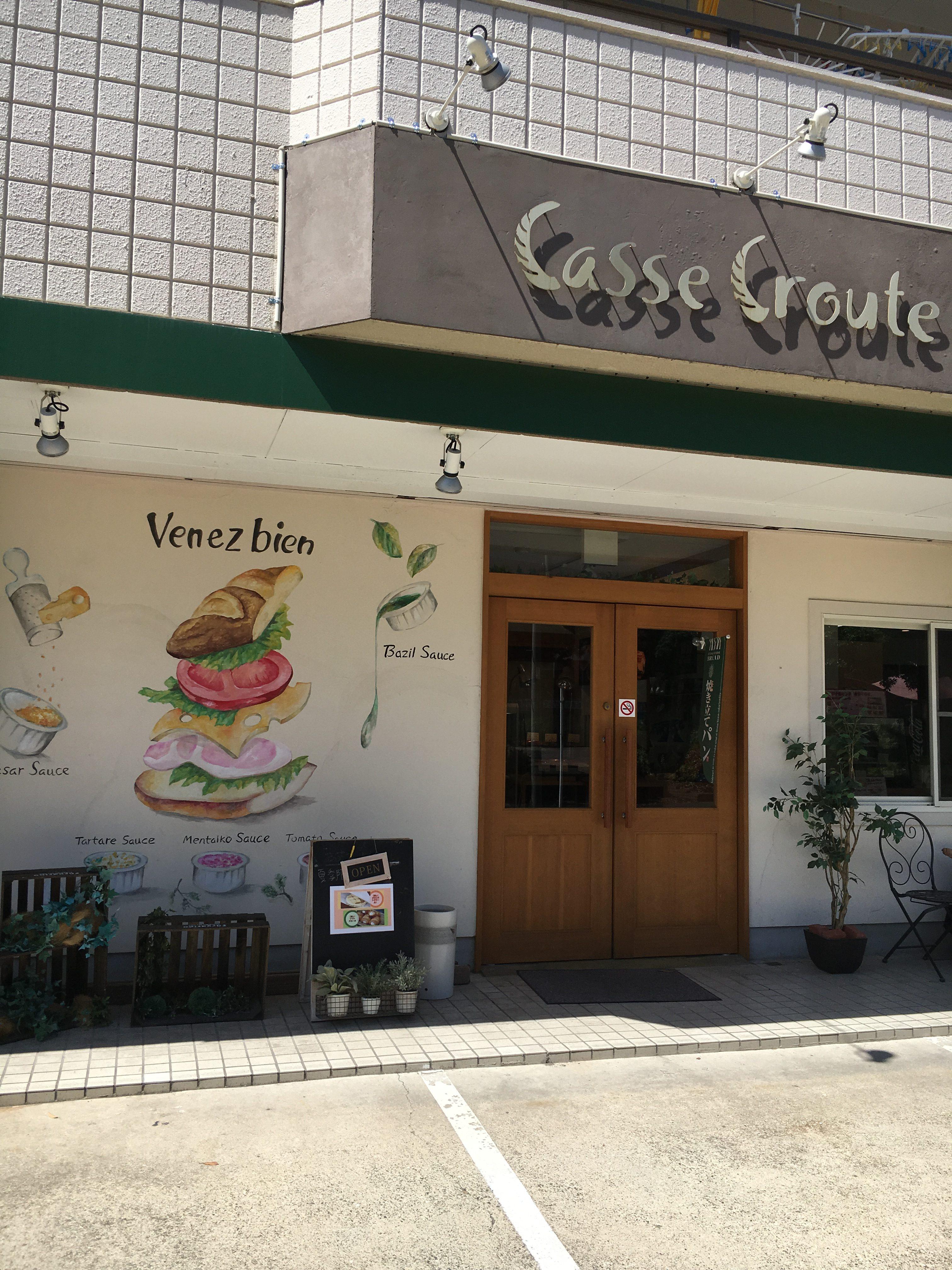港区 戸田川公園近くのパン屋は「カスクルット」がオススメ。
