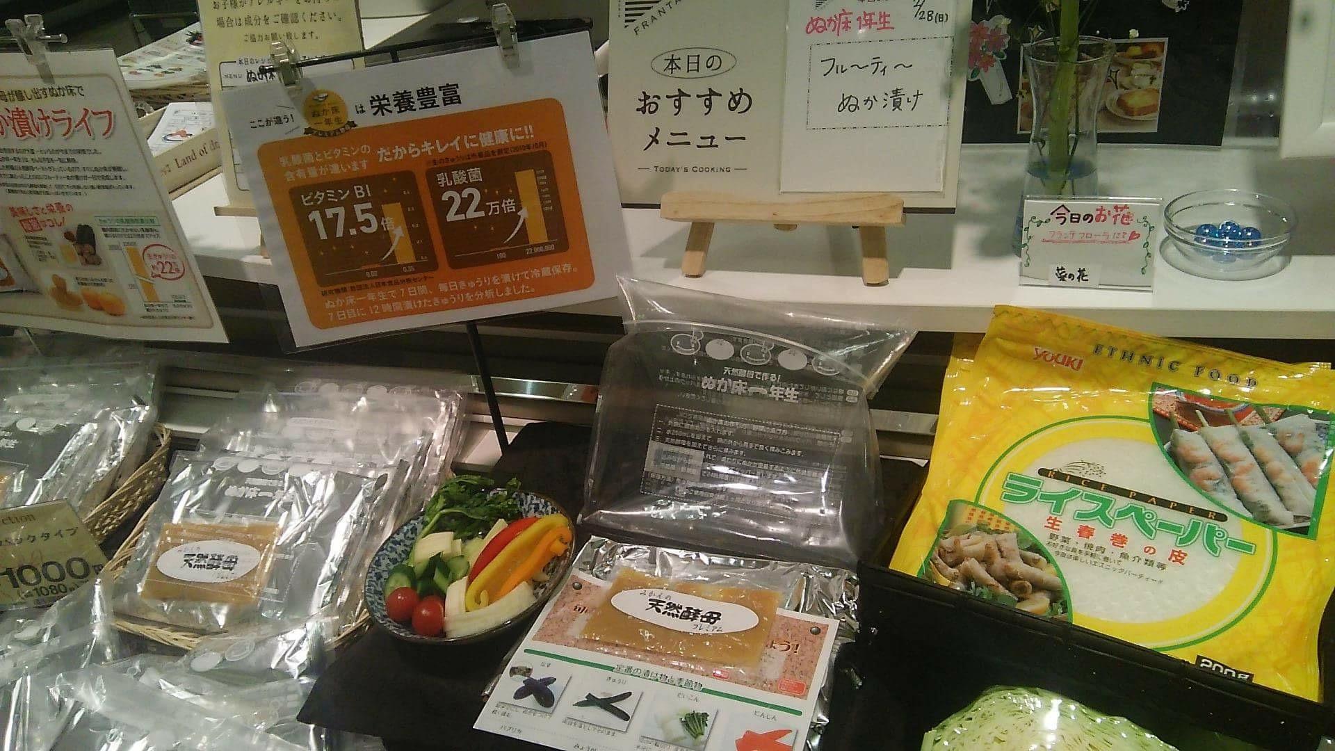 「簡単・手間いらず・一日で漬かる」 ぬか漬け(ぬか床一年生)は名古屋のお店でも買えます。