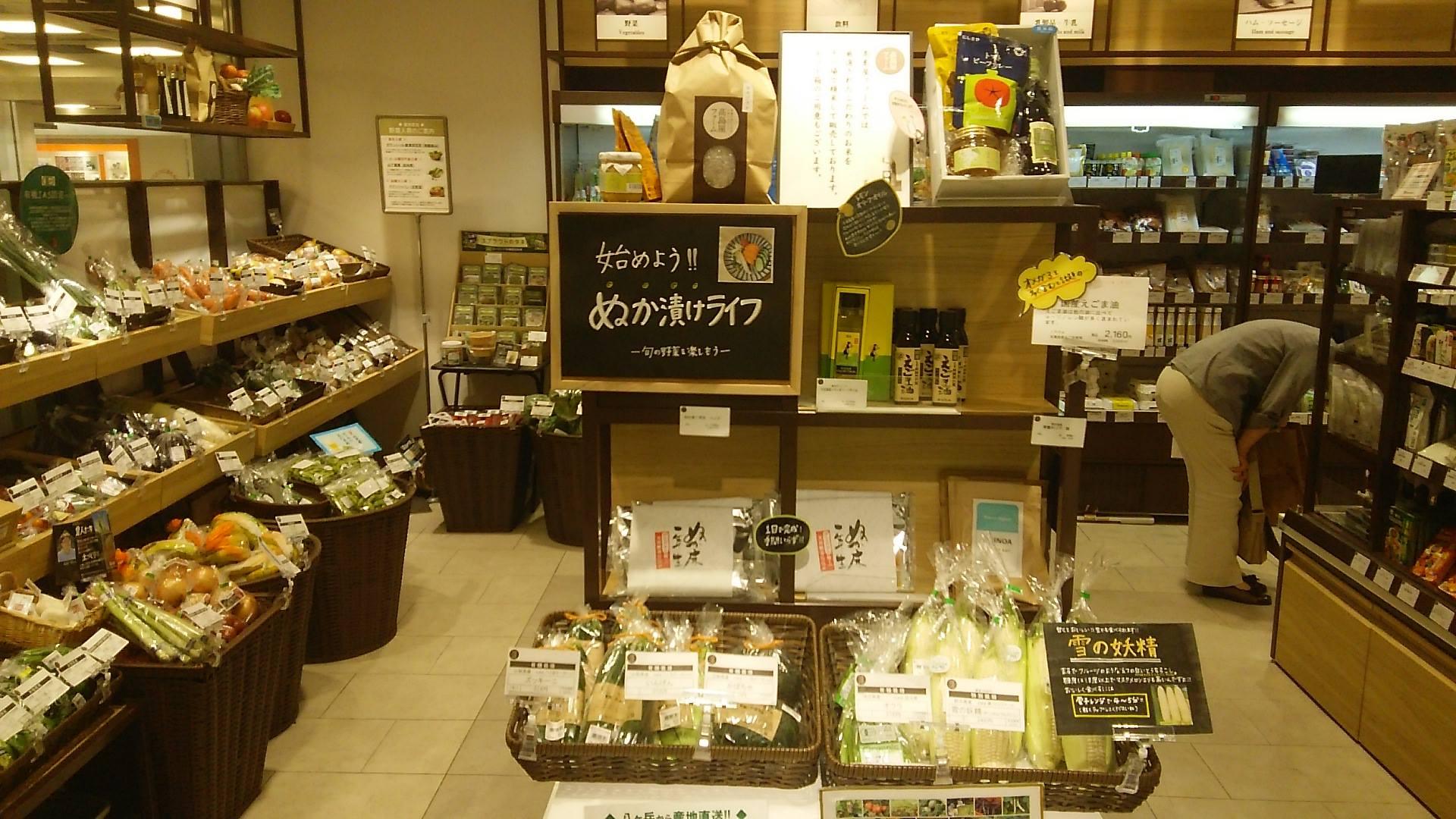 横浜高島屋ファームさんで蔵出し生酵母で作るぬか床一年生を購入できるようになりました。