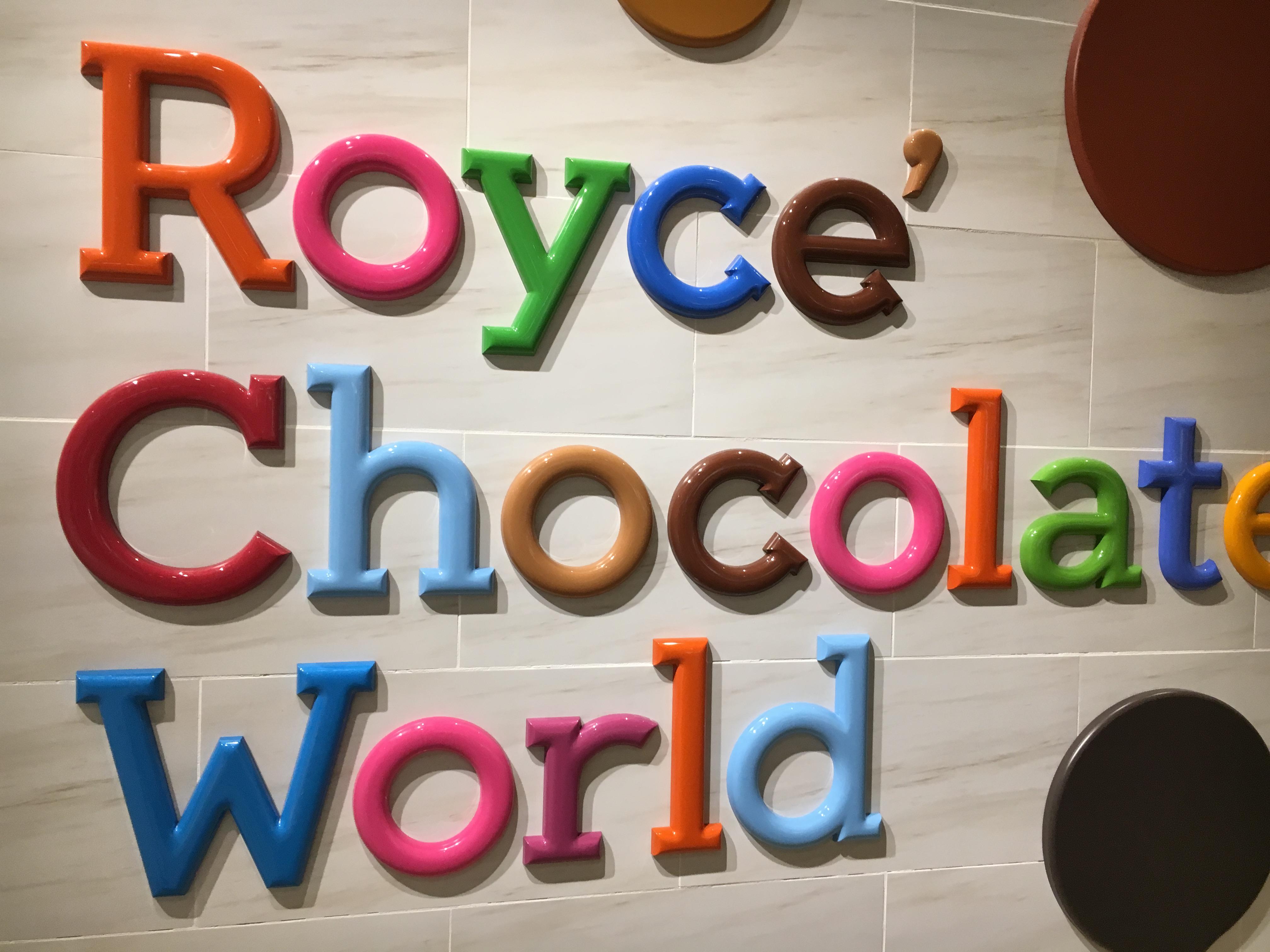 新千歳空港 ロイズチョコレートワールド。 ベーカリーの板チョコパンがすごい。