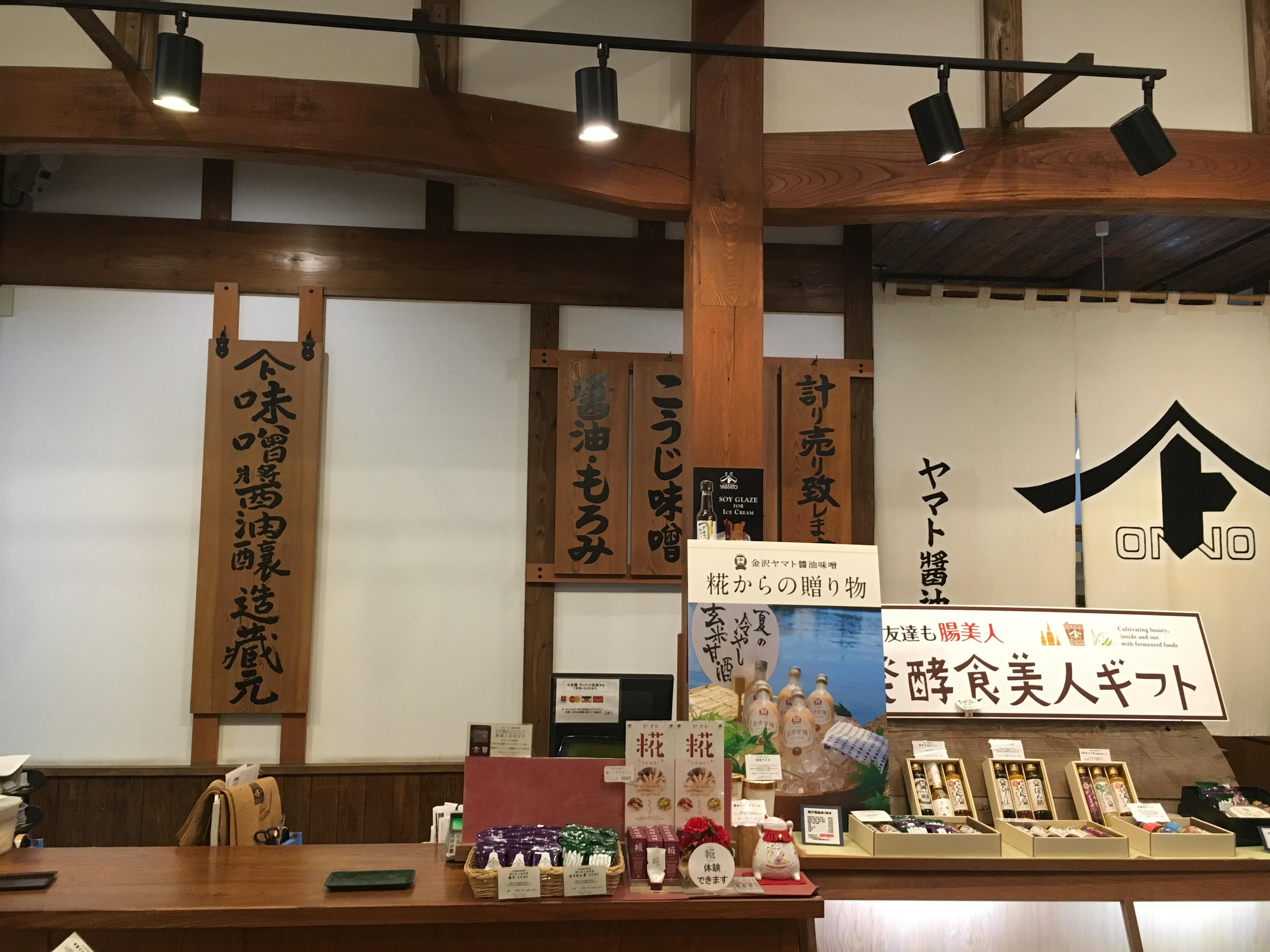 金沢県石川市のヤマト醤油さん。玄米味噌、ひしほ、糀ドレッシング、玄米甘酒、、糀の魅力がスゴイ!