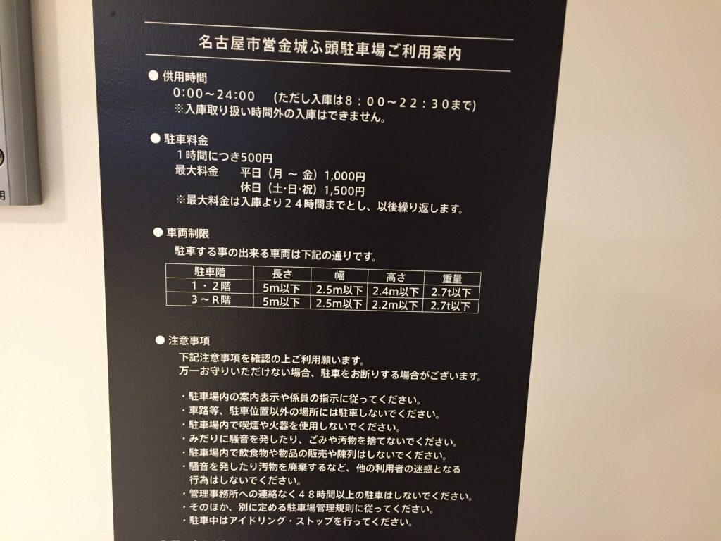 名古屋市営金城ふ頭駐車場 駐車料金