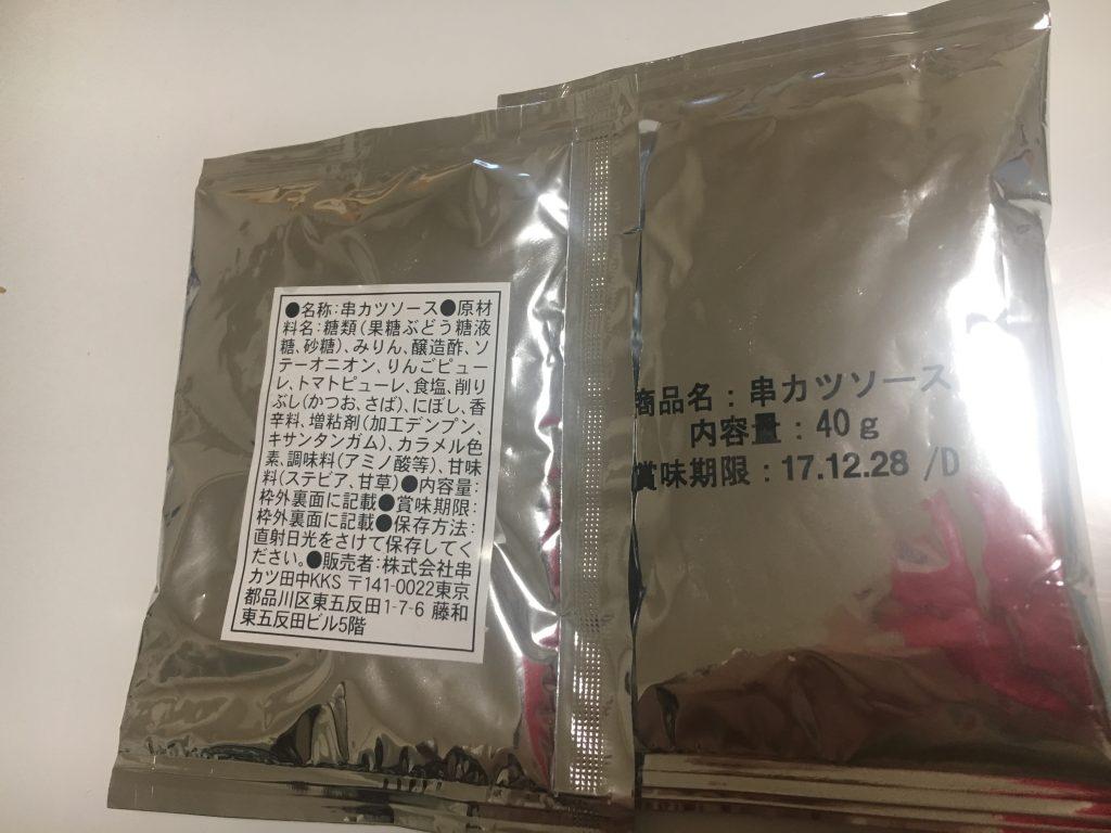 串カツ田中 串 ソース