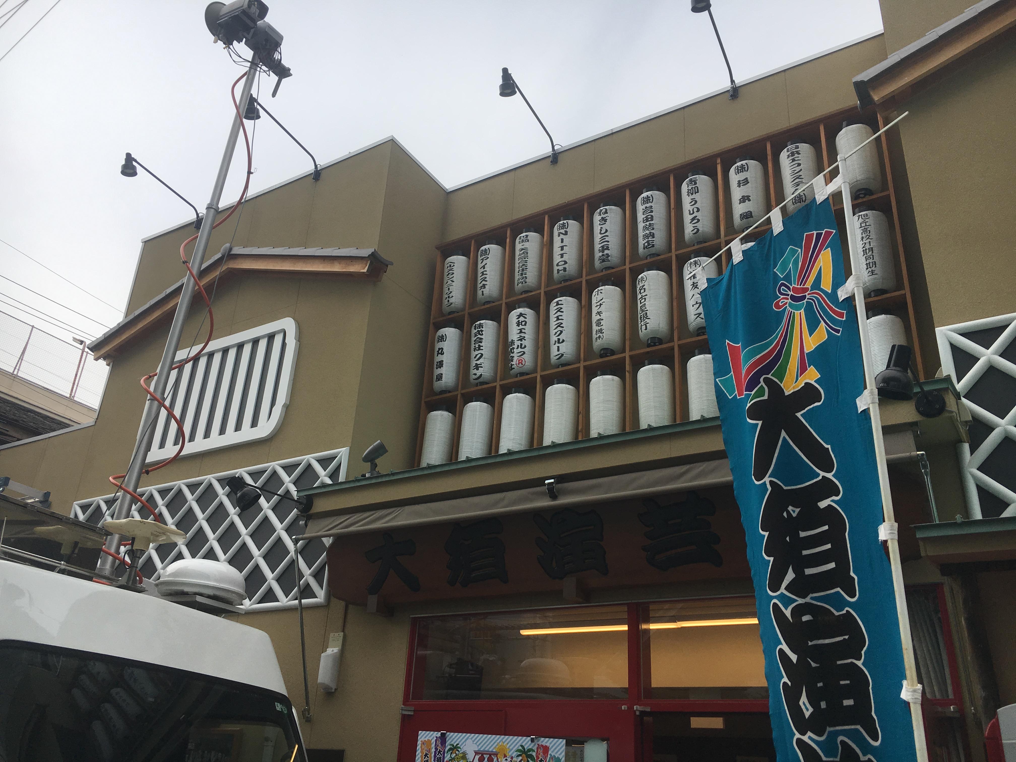 テレビ愛知 笑う大須演芸場の公開収録で旬の芸人さん10名!人を惹きつける話し方の勉強になりました