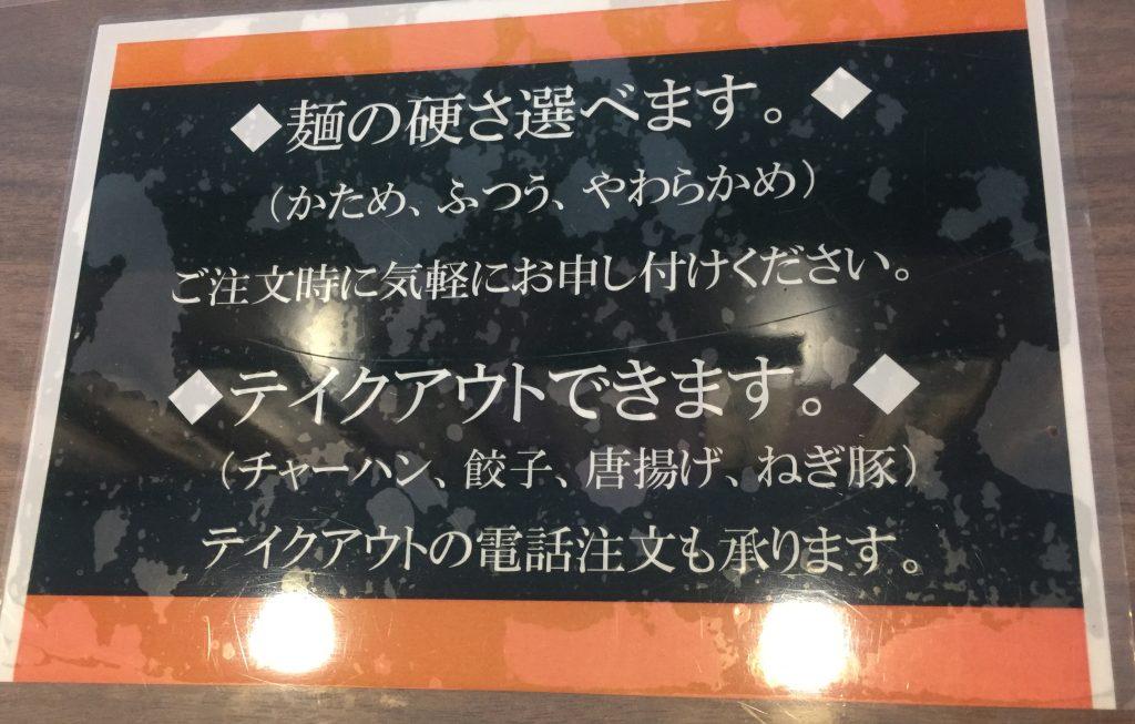 うま屋ラーメン 麺の硬さ テイクアウト