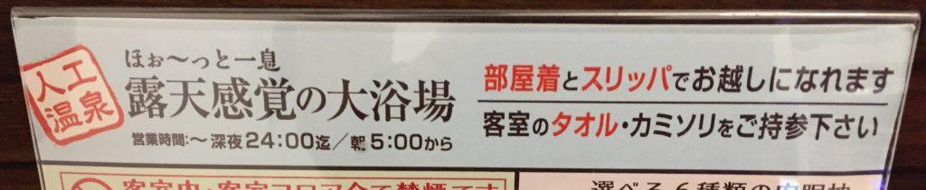 福井マンテンホテル駅前 大浴場