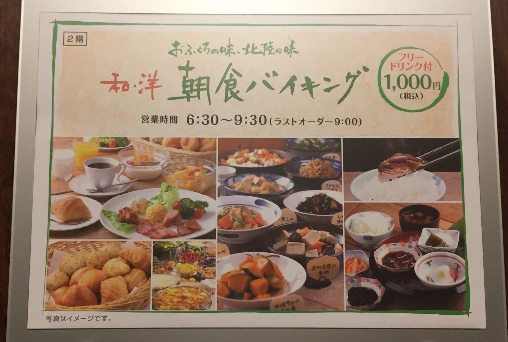 福井マンテンホテル駅前 朝食
