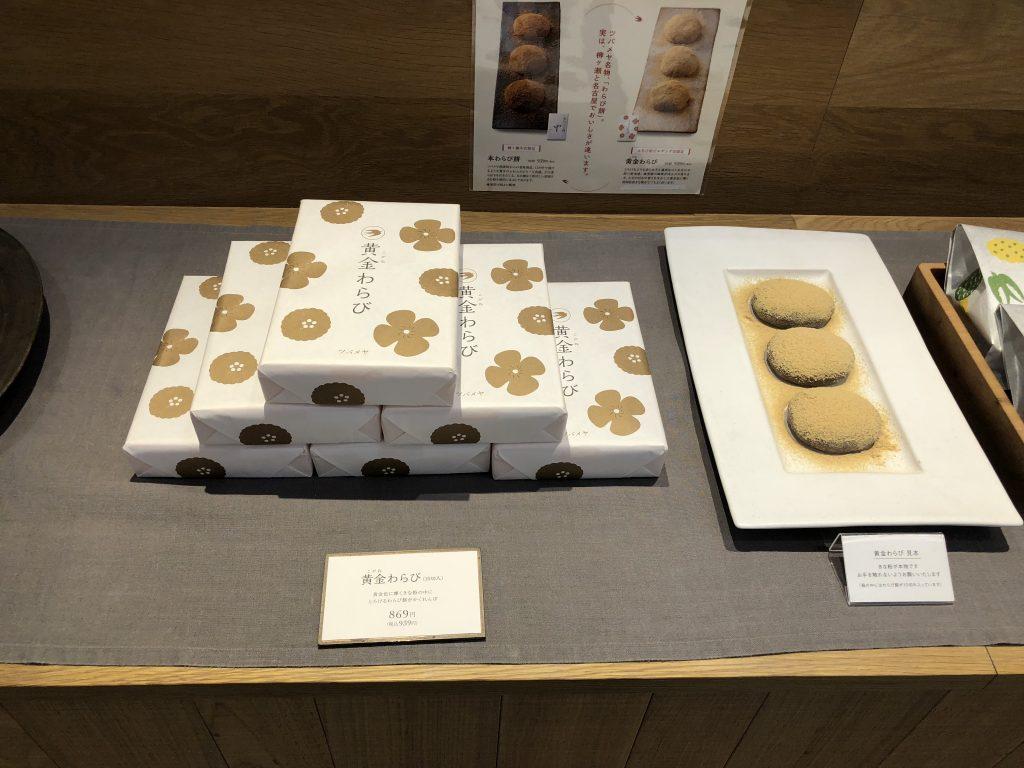 ツバメヤ大名古屋ビルヂング店のわらび餅
