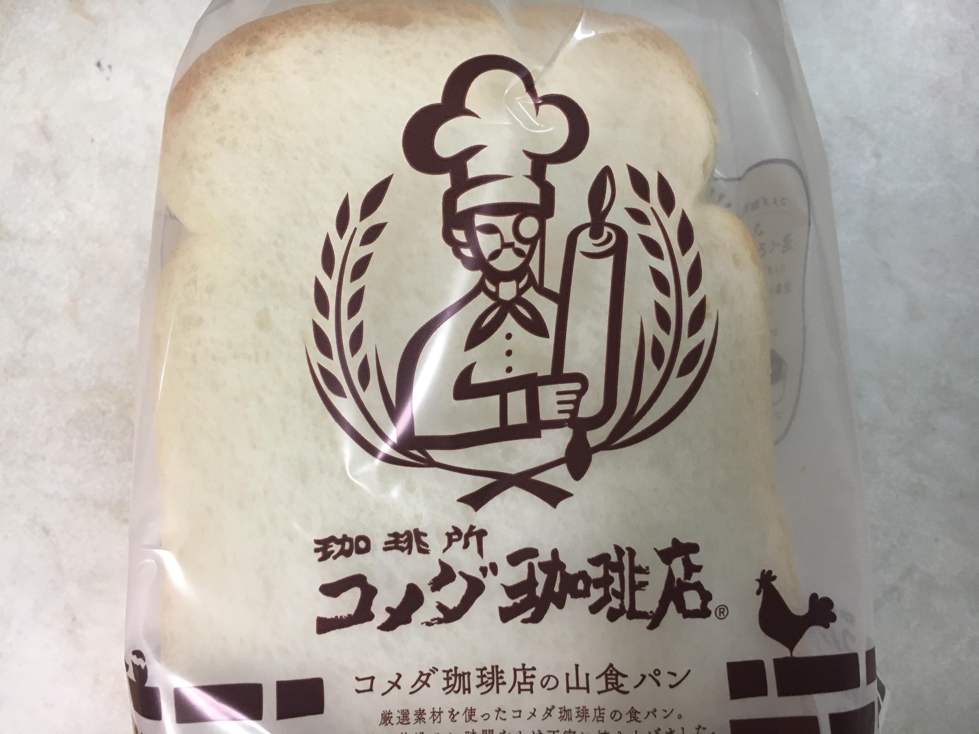愛知県民の好きなコメダ珈琲。コメダのモーニングで有名な食パンが購入できるお店
