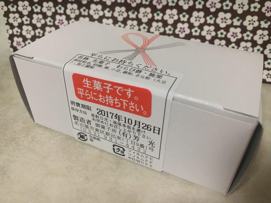 芳光(よしみつ)の箱
