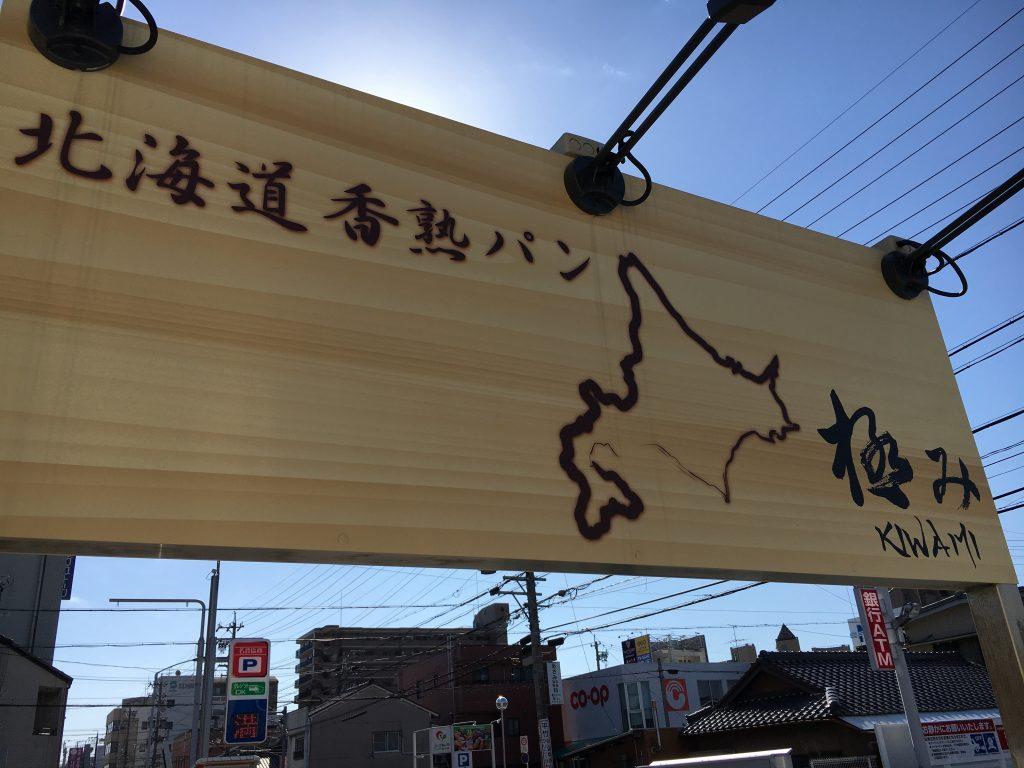 北海道香熟パン極みの看板