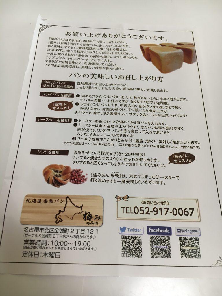 北海道香熟パン極みのチラシ