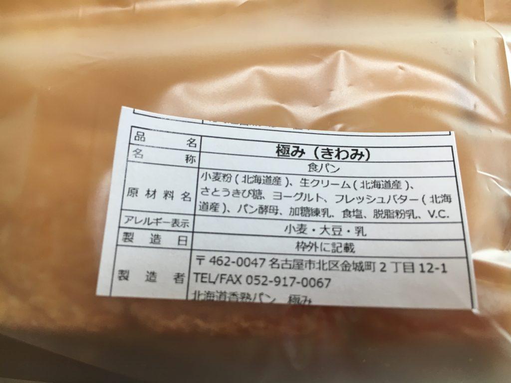 北海道香熟パン極みの極み食パン