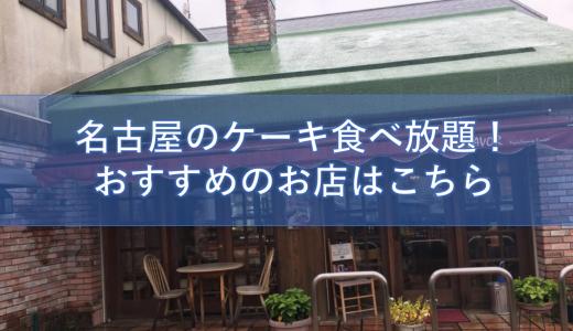 名古屋名東区フレイバーのお得なケーキバイキングは、シフォンケーキも食べ放題!