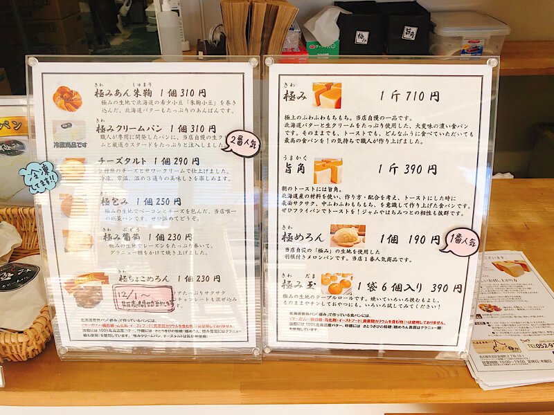 北海道香熟パン極みのメニュー