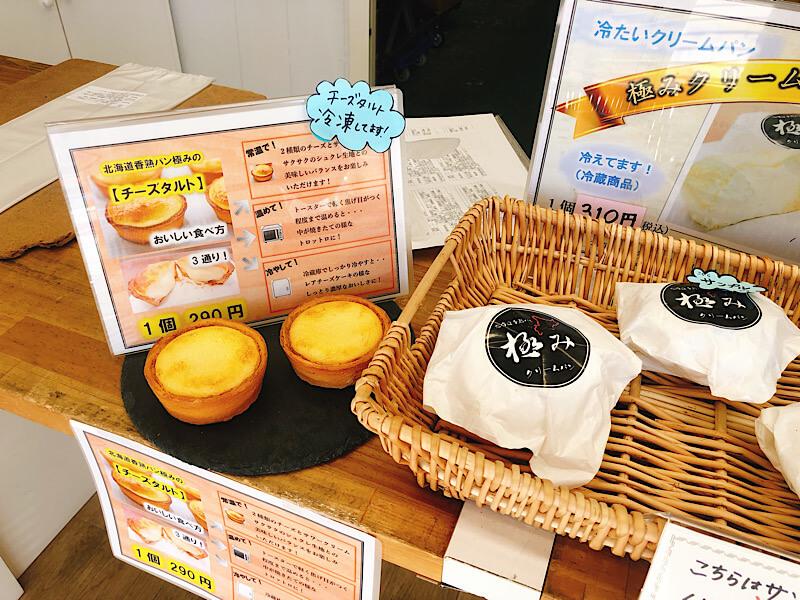 北海道香熟パン極みのチーズケーキ