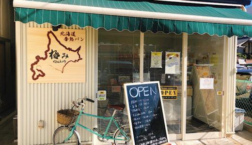 名古屋北区「北海道香熟パン極み」の食パンを超えた美味しさに感動