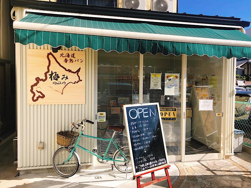 北海道香熟パン極みの外観
