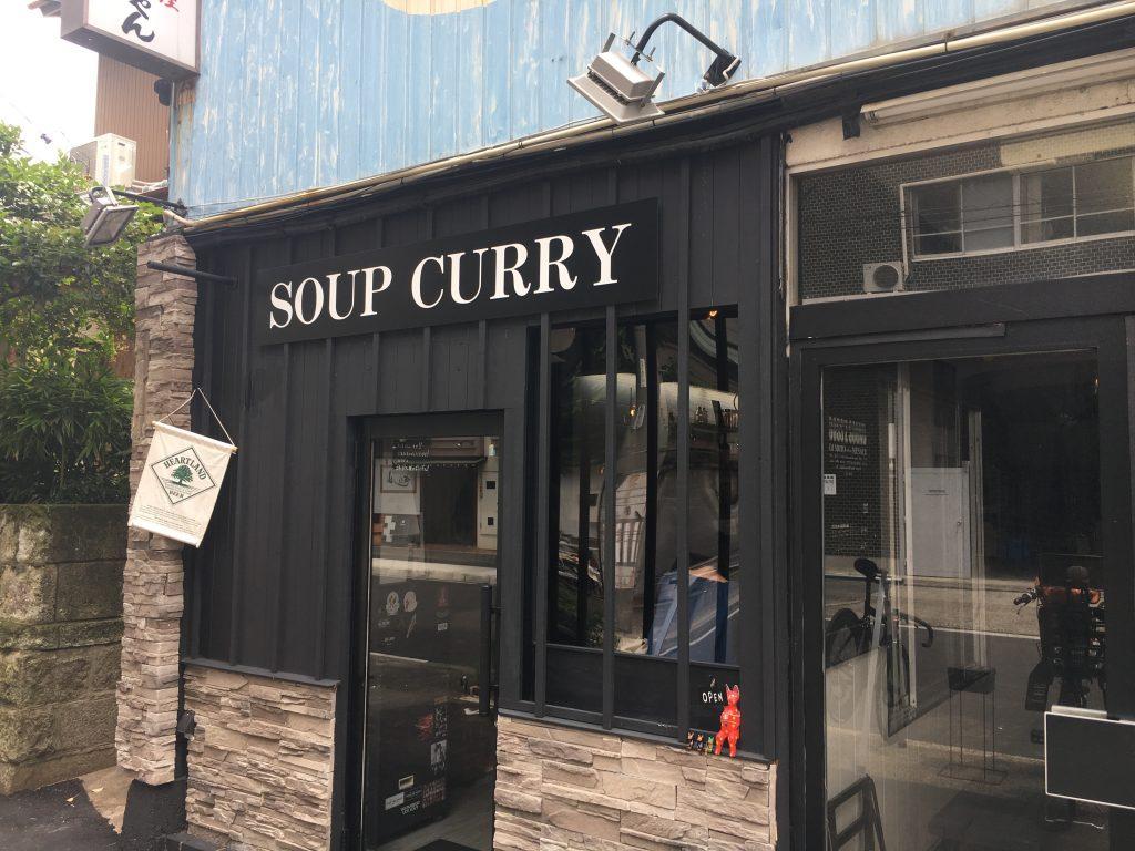 スープカレーイシバ(SOUP CURRY ISHIBA)の外観