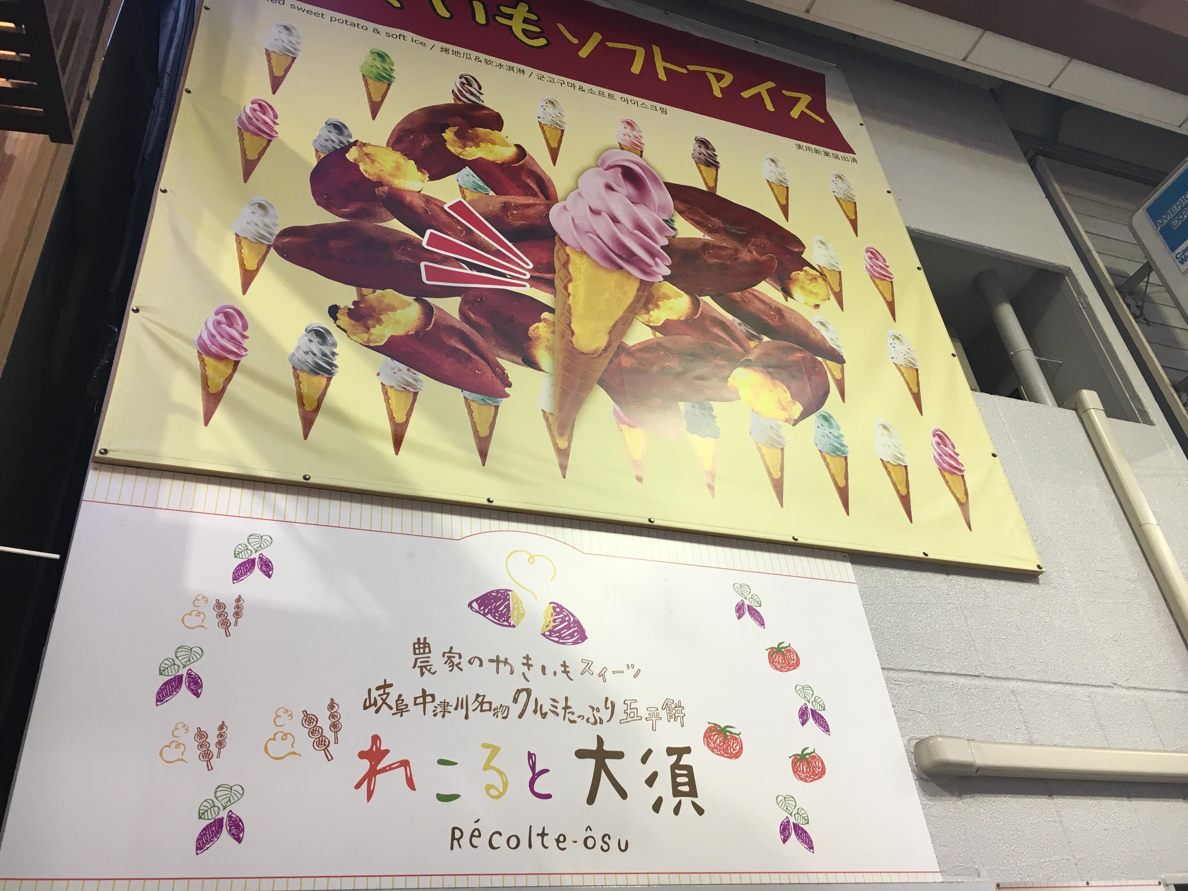 (大須)「れこると大須」は焼き芋が絶品!焼き芋ソフトクリームも美味しい!