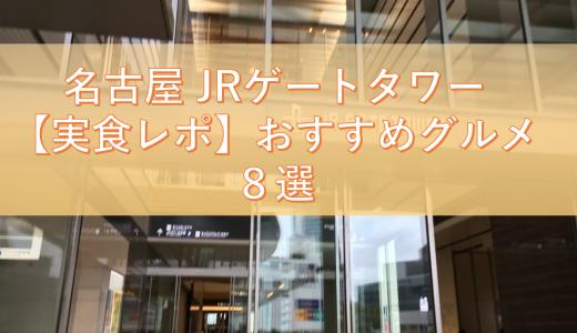 【実食レポ】名古屋 JRゲートタワーのおすすめレストラン8選!