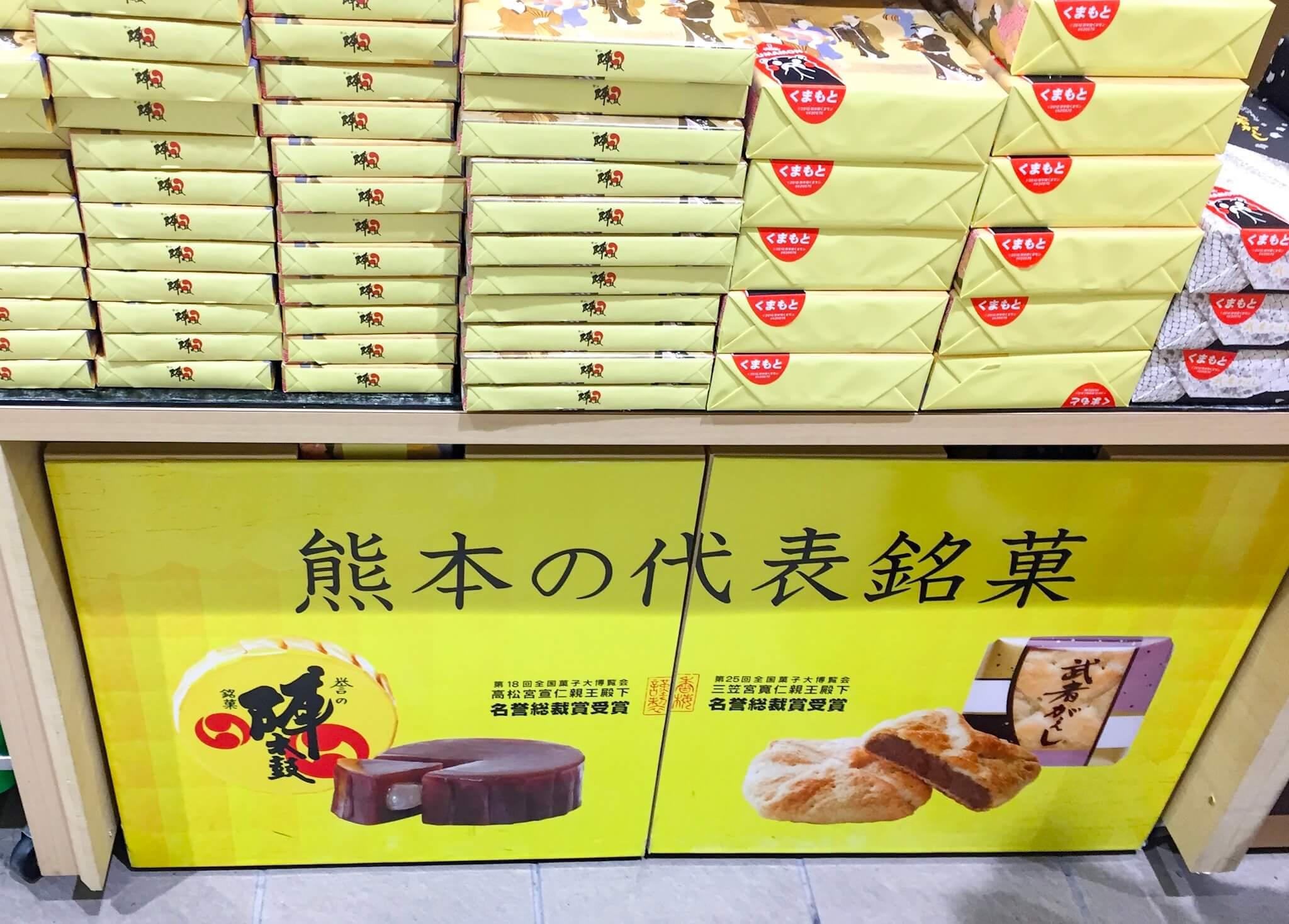 熊本土産で迷ったらコレがおすすめ!お菓子の香梅「誉の陣太鼓」、「武者かえし」の詰め合わせ。