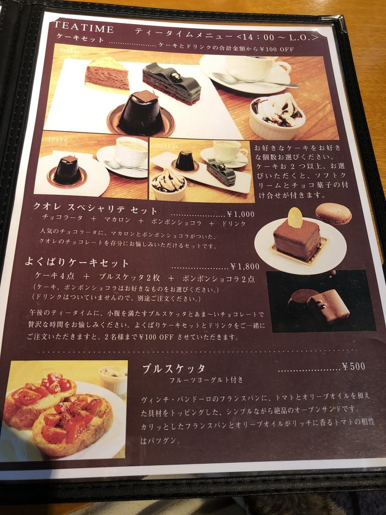 チョコレートカフェクオレのメニュー
