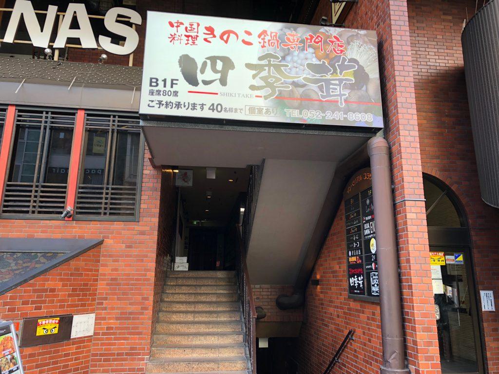中国料理きのこ鍋専門店 四季茸の外観