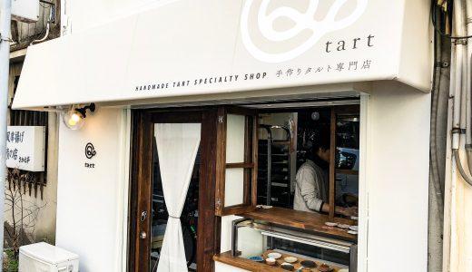 【移転】名古屋大須美味しい手作りタルト専門店キュームタルト(QOTART)がオススメ!