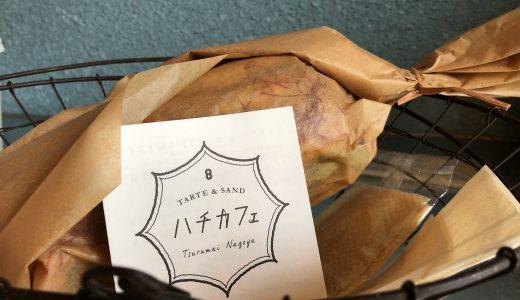 名古屋鶴舞ハチカフェのサンドイッチやタルトが美味しい。