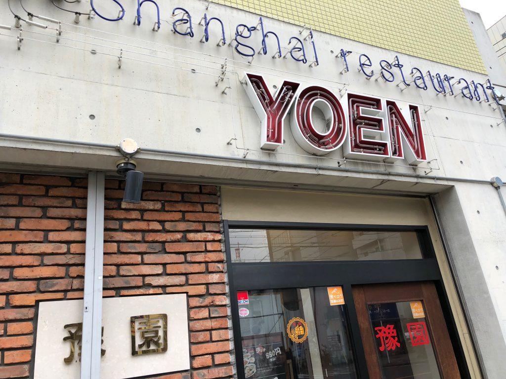 中国上海料理YOEN(よえん)金山店の外観
