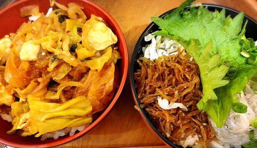 (大須)創作名古屋めしまかまかナゴ丼専門店の食べ比べできる「ナゴ丼」がウマイ!