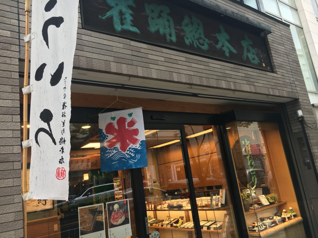 雀踊り総本店の外観