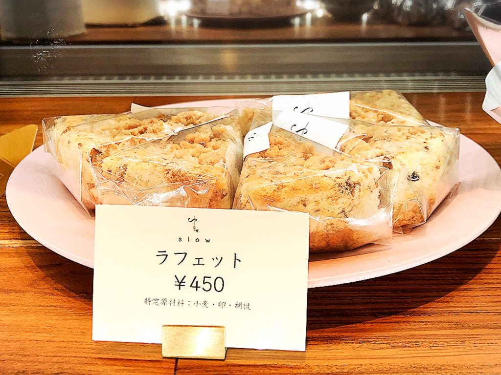 洋菓子スロウのラフェット