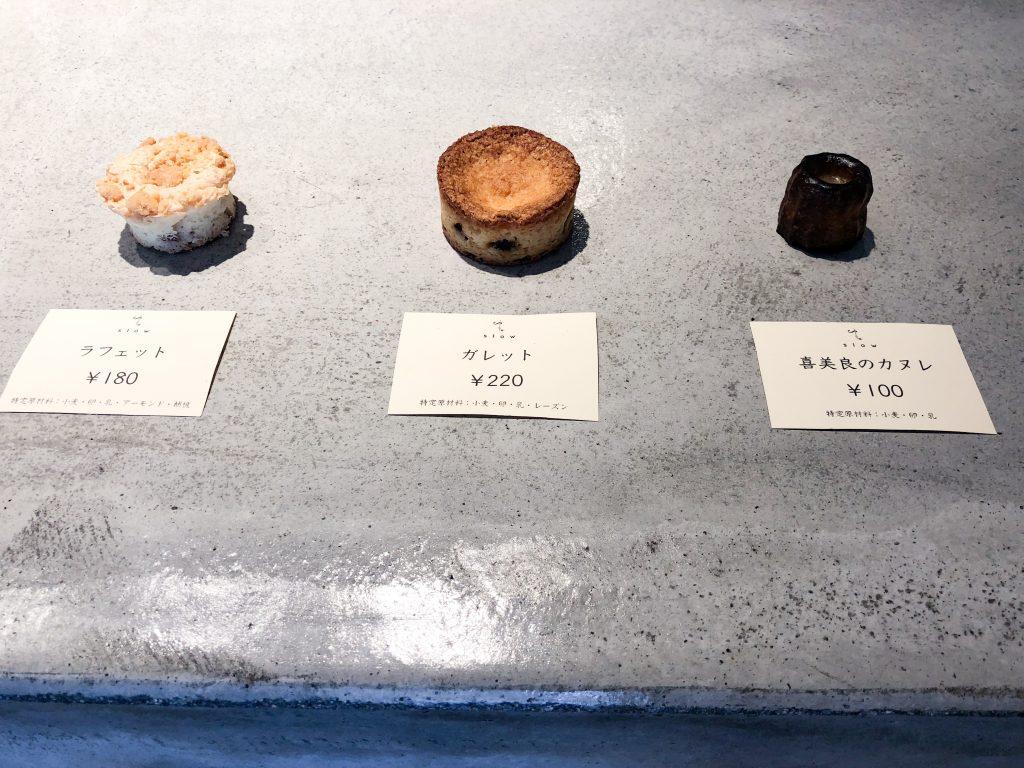 洋菓子スロウのカヌレ