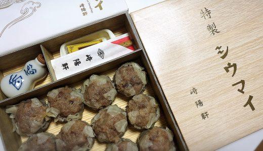 横浜名物「崎陽軒(きようけん)」のシウマイ(シュウマイ)が美味しすぎる!お土産に喜ばれます!
