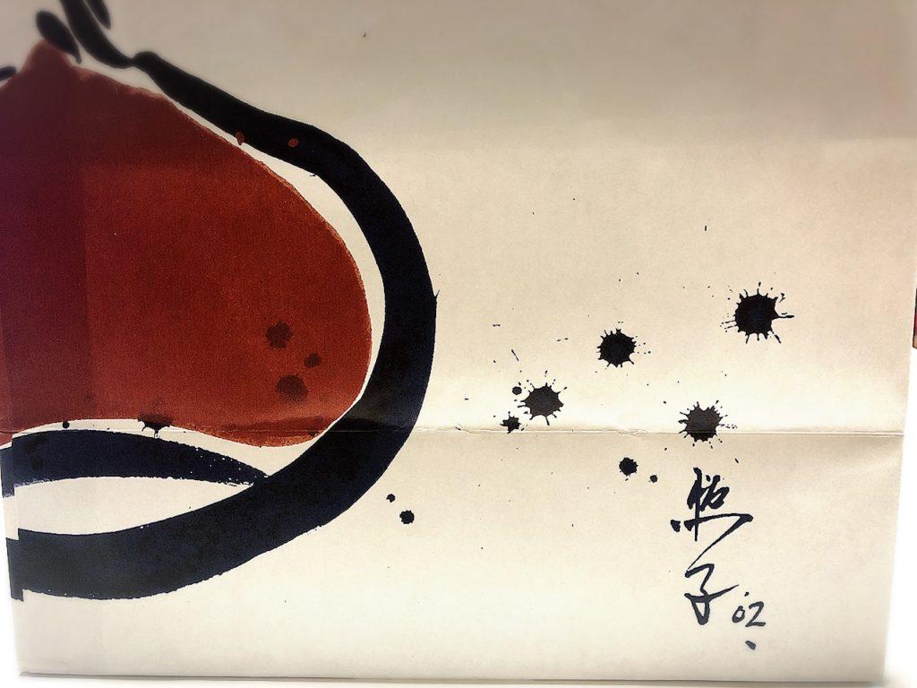 恵那川上屋星ヶ丘店の紙袋