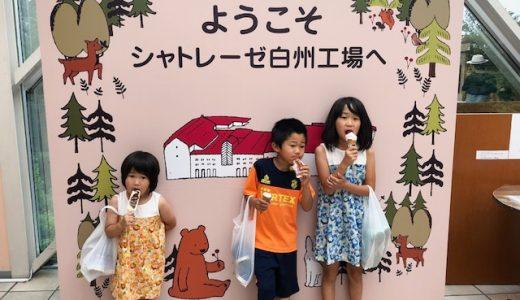 (山梨県)シャトレーゼ工場見学は子供が喜ぶ!アイスの試食ができる!