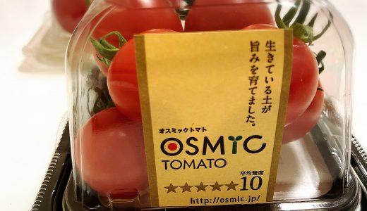 「osmic オスミックトマト」を購入できるのは愛知県では、西尾市の「キングファームカフェ」だけ!