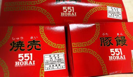 京都、大阪に行ったら!お土産に「551蓬莱」の豚まん(蒸しまんじゅう)はマストアイテム。
