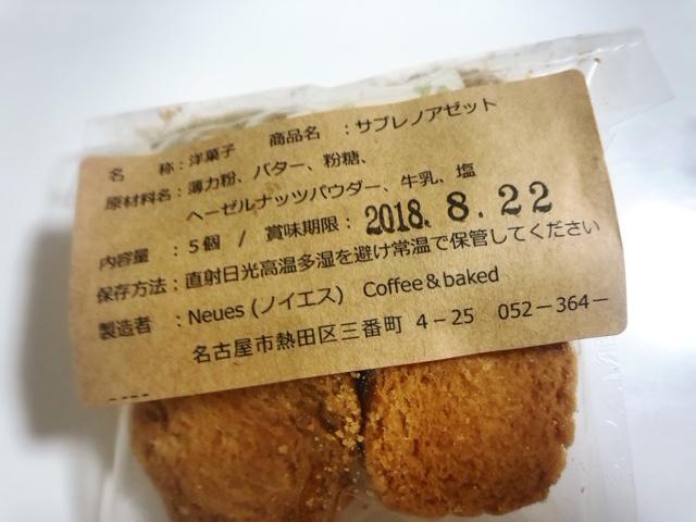 Neuesの焼き菓子7