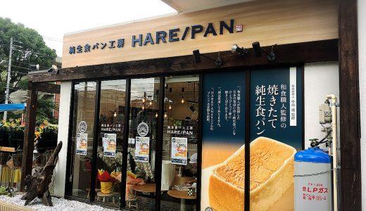 「純生食パン工房HARE/PAN(晴時々パン)」名古屋瑞穂区に食パン専門店(ハレパン)オープン!