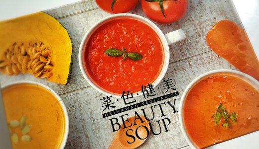沖縄野菜を使った「菜・色・健・美 BEAUTY SOUP」を食べてみた!
