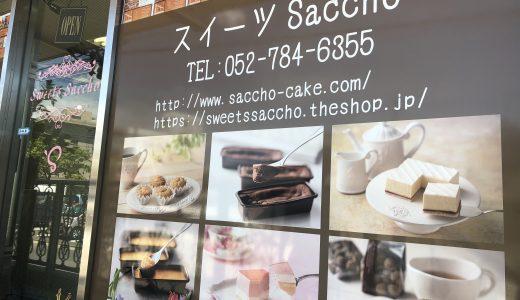 工場直売スイーツ、低糖質ケーキも!「幸蝶 saccho(さっちょう)」の店舗が名古屋市昭和区にオープン!