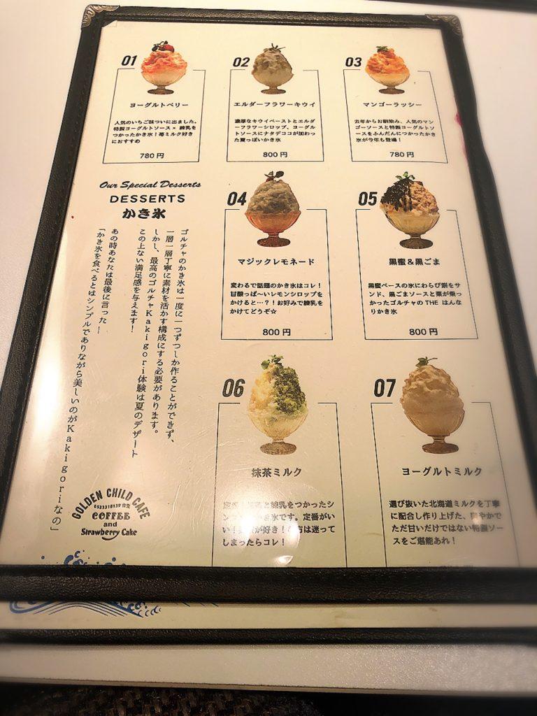 ゴルチャのかき氷メニュー(2018年)